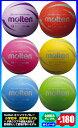 ◆メール便可◆【molten】モルテン ミニソフトバレーボール 〔S2V1200〕※数量限定/売切れ御免