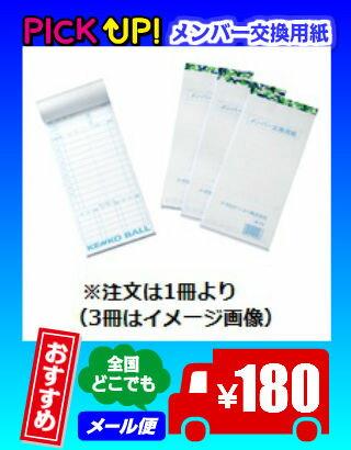 ◆メール便可◆【KENKO】ケンコー メンバー交換用紙(野球メンバー用紙/野球メンバー表) 〔MB〕