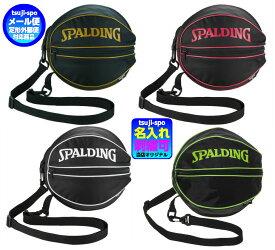 ◆バック刺繍可◇レターパック可◆【SPALDING】スポルディング ボールバック/ボールケース(BALL BAG)〔49-001GD 49-001PK 49-001WH 49-001LG〕