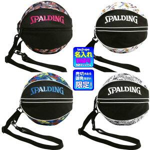 ◆バック刺繍可【SPALDING】スポルディング ボールバック(ボールケース/BALL BAG) 〔49-001〕※数量限定カラー