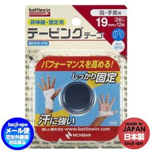 【nichiban/battlewin】ニチバン テーピング19mm 2巻入(テーピング 19mm2巻入 非伸縮テープ)