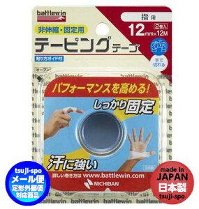 【nichiban/battlewin】ニチバン テーピング12mm 2巻入(テーピング 12mm2巻入 非伸縮テープ)