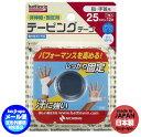 ◆メール便可◆【nichiban/battlewin】ニチバン テーピング25mm 1巻入(テーピング 25mm1巻入 非伸縮テープ)