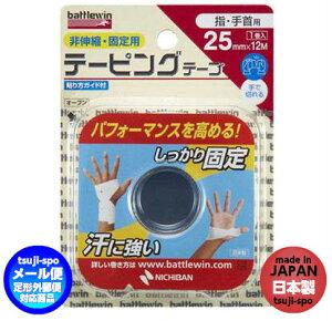 【nichiban/battlewin】ニチバン テーピング25mm 1巻入(テーピング 25mm1巻入 非伸縮テープ)