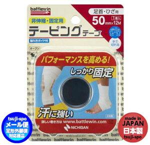 【nichiban/battlewin】ニチバン テーピング50mm 1巻入(テーピング 50mm1巻入 非伸縮テープ)