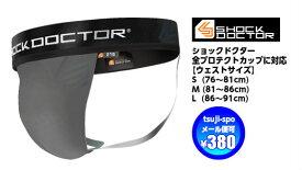 ◆定形外郵便可◆【shockdoctor】ショックドクター エアコアサポーター(ファールカップサポーター/Core Supporter CP)〔218〕