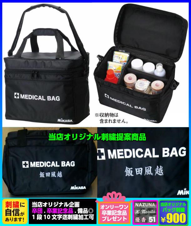 ◆刺繍加工可◆【mikasa】ミカサ メディカルバック/救急バック〔MDB〕※刺繍加工可(別途900円要)