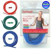 ◆メール便可◆【softouch】ソフタッチトレーニングチューブ〔SO-TUB13/SO-TUB14/SO-TUB15〕