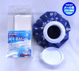 ◆2点購入送料無料【softouch】ソフタッチ アイスバックS(氷のうSサイズ/アイシングバック)〔SO-ICBGS〕◎熱中症対策クールダウンにはこれ♪