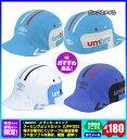◆メール便可◆【UMBRO】アンブロ サッカーキャップ(ジュニア用 サッカー帽子)〔UJS2702J〕