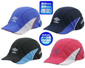 ◆メール便送料無料◆【UMBRO】アンブロ サッカーキャップ(ジュニア用 サッカー帽子)〔UUDNJC03〕※メール便限定(前払限定)