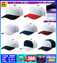 ◆野球帽子刺繍可◆メール便可◆【zett】ゼット 帽子(野球帽子/キャップ/スポーツキャップ)〔BH158A〕