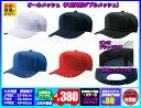 ◆野球帽子刺繍可◆メール便可◆【zett】ゼット 帽子(野球帽子/キャップ/スポーツキャップ)〔BH132〕