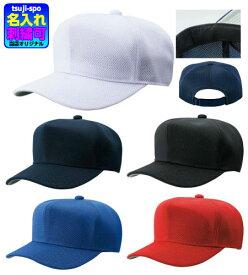 ◆野球帽子刺繍可◆定形外郵便可◆【zett】ゼット 帽子(野球帽子/キャップ/スポーツキャップ)〔BH132〕