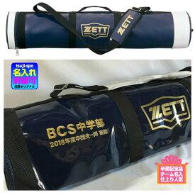 ◆バック刺繍可◆【ZETT】ゼット バットケース(バットバック/バット袋)〔BC755〕ネーム入卒業記念品/卒団記念品お勧め♪※刺繍入代引不可