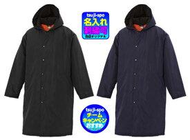 ◆1着刺繍可◆【zett】ゼット ベンチコート (ロングコート)〔TEZ801〕 ※1着でも注文可