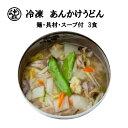 めん工房●あんかけうどん3食入 冷凍めん うどん 野菜たっぷり