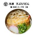 めん工房●天ぷらうどん3食入 冷凍めん うどん えび天