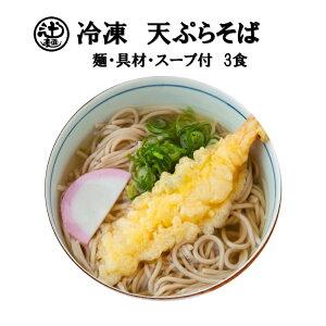 めん工房■天ぷらそば3食入 冷凍めん そば えび天