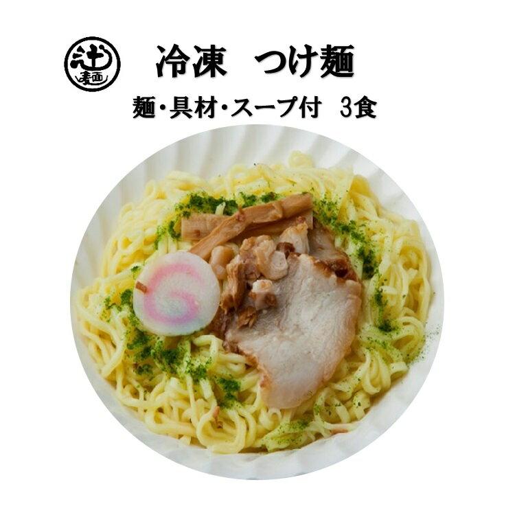 めん工房◆つけ麺3食入【具材・スープ付】 冷凍めん ラーメン つけめん