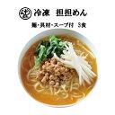 めん工房◆担担めん3食入(具材・スープ付) 冷凍めん ラーメン ピリ辛