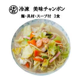 めん工房◆美味チャンポン3食入 冷凍めん ラーメン ちゃんぽん