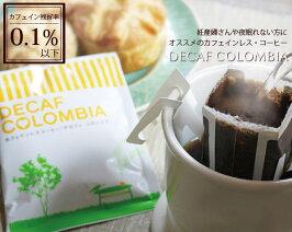 カフェインレスコーヒーカフェインレスドリップコーヒーデカフェコロンビア100杯分ノンカフェインカフェインレスデカフェ送料無料ドリップコーヒー