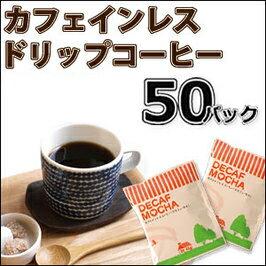 カフェインレスコーヒードリップデカフェ・モカ50杯分カフェインレスコーヒーデカフェ珈琲カフェインレスドリップコーヒーノンカフェインデカフェドリップコ−ヒ−