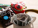 【送料無料・ドリップコーヒー】グルメコーヒーMIXセット50杯分※内祝い、御礼、お祝いなどご希望にそって熨斗・包装無料で承ります。煎りたて挽きたての新鮮ドリップコーヒー