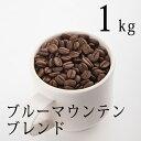 【 送料無料 】プレミアムコーヒーブルマンブレンド 1kg(200g×5袋)ブルーマウンテン、コロンビア、マンデリンを直…