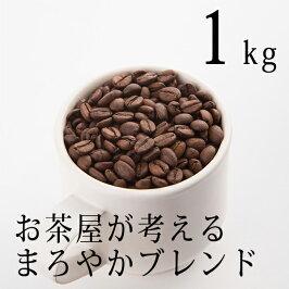 【送料無料】お茶屋が考えるまろやかブレンド1kg(200g×5袋)