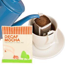 デカフェオレベースとカフェインレスドリップコーヒー2種詰め合わせ【ご出産のお祝いにお勧め】カフェインレスノンカフェインコーヒー