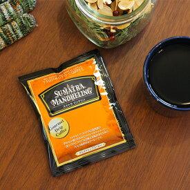 グルメドリップコーヒー 送料無料 スマトラマンデリン100杯分ドリップコーヒー ドリップバッグ ホットコーヒー