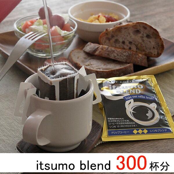 ドリップコーヒー・イツモブレンド300杯分工場直送 ドリップコーヒー 煎りたて挽きたて送料無料(沖縄県へのお届けは別途530円頂戴いたします) コーヒー