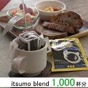 ドリップコーヒー・イツモブレンド1,000杯分工場直送 ドリップコーヒー【業務用・送料無料】
