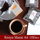 グルメドリップコーヒーケニア マサイAA 100杯分スペシャルティコーヒー 送料無料TSUJIMOTO COFFEE LIMITED