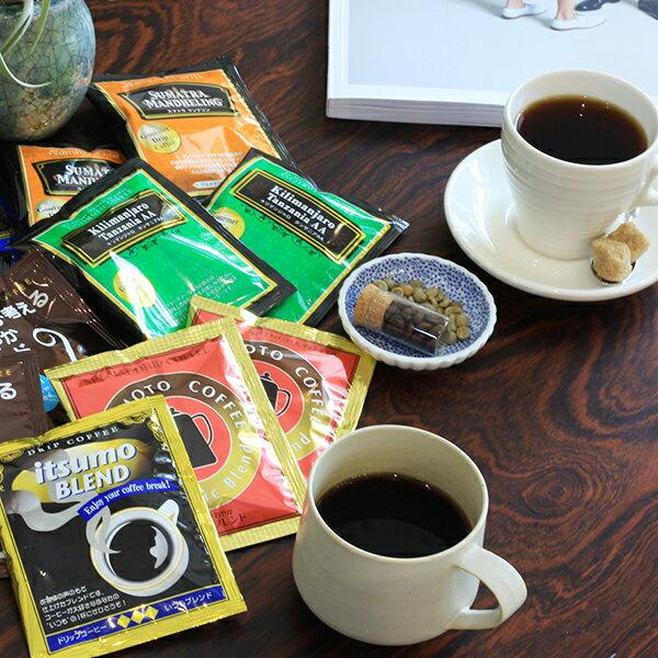 ドリップコーヒー ポイント10倍 7/17まで5種お試し50杯セット 送料無料 ドリップバッグ ドリップ コーヒー drip coffee 工場直送だから新鮮です。キャンプ ハンドドリップ