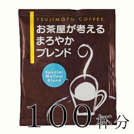 ☆送料無料☆【ドリップコーヒー】お茶屋が考えるまろやかブレンド100杯分