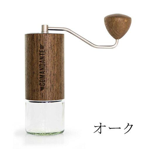 コマンダンテ コーヒーグラインダーCOMANDANTE coffee grinderスペシャルティコーヒー用手挽きミル ドイツ製