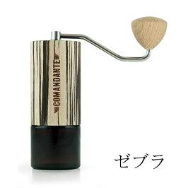コマンダンテコーヒーグラインダーCOMANDANTEcoffeegrinderスペシャルティコーヒー用手挽きミルドイツ製