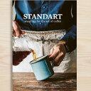 STANDART vol.1standing for the art of coffeeスペシャルティコーヒー文化を伝えるインディペンデントマガジン創刊号 日本...