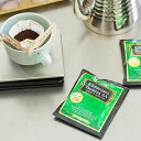 期間限定ポイントご利用にもオススメ【送料込み・お試しパック】グルメドリップコーヒーキリマンジャロ-タンザニアAA-2杯分DM(メール)便でお届けいたします。(代引き・同梱不可)