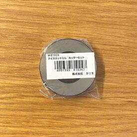 カッターセット ナイスカットG ナイスカットミル 用カリタ コーヒーミル グラインダー スペアパーツ ミル刃お取り寄せ商品となります。