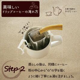 デカフェモカ100杯分送料無料カフェインレスコーヒーカフェインレスドリップバッグノンカフェインコーヒードリップコーヒーDecaf里帰り