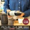 辻本珈琲謹製デカフェオレ・ベース600ml×1本【カフェインレス】【食物繊維入り】【無香料・無着色】ノンカフェイン・たんぽぽコーヒーが好きな方にもお勧め♪