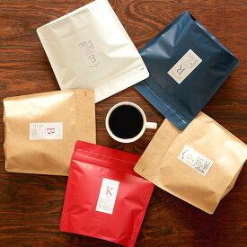 スペシャルティコーヒー 5種飲み比べセット B ver.31kg(200g×5袋) 送料無料スペシャルティコーヒー豆 自家焙煎 シングルオリジン