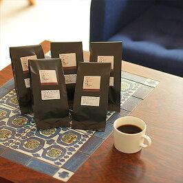 スペシャルティコーヒー5種飲み比べセットB1kg(200g×5袋)送料無料御礼/ギフト/お土産/手土産/帰省/贈答/母の日母の日/プレゼント