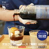 デカフェオレ・ベース無糖600ml×1本、6本以上で送料無料10本以上でさらに2本オマケカフェインレスコーヒー豆使用食物繊維入りカフェオレの素