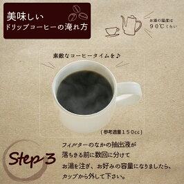 スペシャルドリップコーヒー送料無料1杯10g使用ホワイトキャメル100杯分[モカマタリ原産国:イエメン]スペシャルティコーヒードリップコーヒー