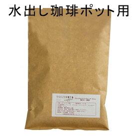 プレミアムアイスブレンド80g中挽き【水出しコーヒーポット用】アラビカ種100%のアイスコーヒー粉※ネコポス(メール便)不可